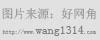 南京同仁堂113货源网,微商货源网 第7张
